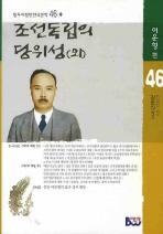 조선독립의 당위성(외)