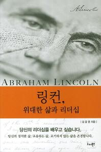 링컨 위대한 삶과 리더십