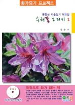 화가되기 프로젝트 수채꽃 그리기. 2