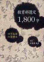 교육부선정 1800자