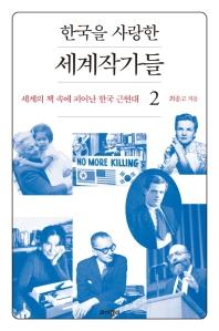 한국을 사랑한 세계작가들. 2