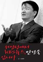 워싱턴에서 KBS뉴스 민경욱입니다