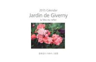 윤희경의 지베르니의 정원(2015)(Calendar)