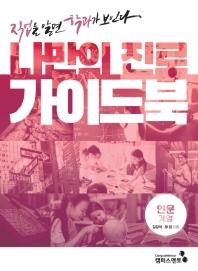 나만의 진로 가이드북: 인문계열
