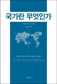 국가란 무엇인가: 자유주의 국가철학