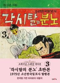 각시탈의 분노. 3(초판본)(1975년 소년한국일보사 발행본)