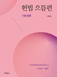 헌법 으뜸편: 기본권론