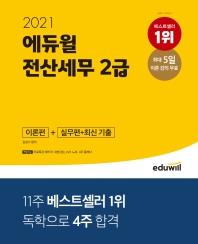에듀윌 전산세무 2급 이론편+실무편+최신 기출(2021)