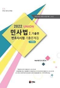 민사법 변호사시험 기출문제집. 1: 기출편(기록형)(2022)