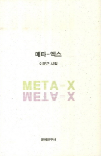 메타 엑스