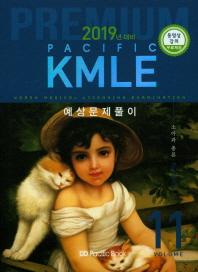 Pacific KMLE 예상문제풀이. 11: 소아과총론(2019 대비)