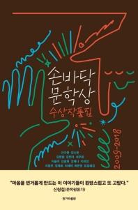 손바닥 문학상 수상작품집(2009-2018)