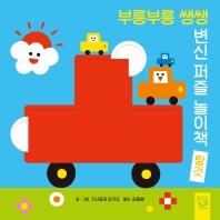 부릉부릉 쌩쌩 변신 퍼즐 놀이책: 탈것