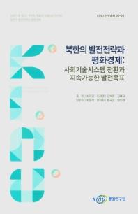 북한의 발전전략과 평화경제: 사회기술시스템 전환과 지속가능한 발전목표