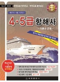 4 5급 항해사 이론과 문제