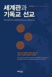 세계관과 기독교 선교