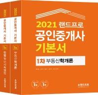 랜드프로 공인중개사 기본서 1차 세트(2021)