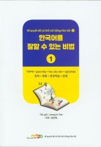 한국어를 잘할 수 있는 비법. 1