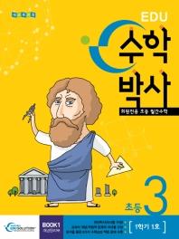 수학박사 초등3학년 1학기 1호