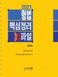 형법 핵심정리 X파일(2021)