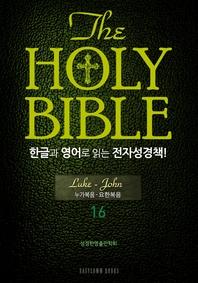The Holy Bible 한글과 영어로 읽는 전자성경책-신약전서(16. 누가복음-요한복음)