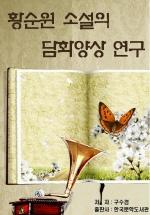 황순원 소설의 담화양상 연구