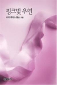 핑크빛 우연