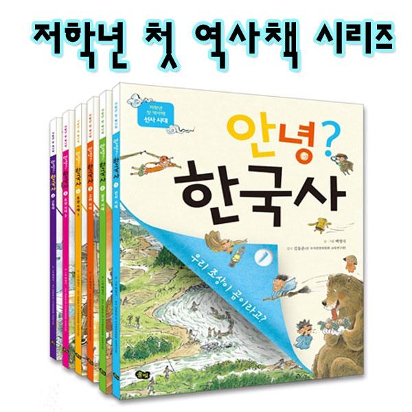 풀빛/안녕? 한국사 세트(전6권)-저학년 첫 역사책