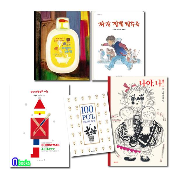 재미마주/고경숙 작가 베스트모음 패키지세트(전5권)/짜장짬뽕탕수육.마법에걸린병.나야나.100개의화분.장