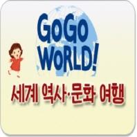 [한국헤르만헤세] GOGO WORLD! 세계 역사·문화 여행 (전50권)