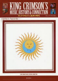 KING CRIMSON'S MUSIC,HISTORY & CONNECTION キング.クリムゾンと變革の時代 A GUIDE BOOK FOR PROGRESSIVE ROCK