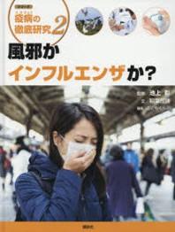 シリ-ズ疫病の徹底硏究 2