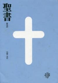 聖書 新改譯 小型スタンダ-ド版