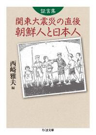 證言集關東大震災の直後朝鮮人と日本人