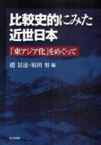 比較史的にみた近世日本 「東アジア化」をめぐって