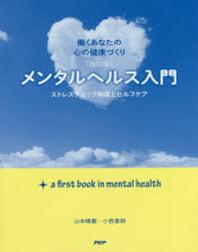 メンタルヘルス入門 ストレスチェック制度とセルフケア 動くあなたの心の健康づくり