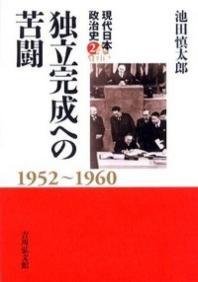 現代日本政治史 2