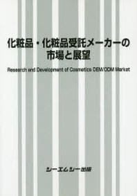 化粧品.化粧品受託メ-カ-の市場と展望