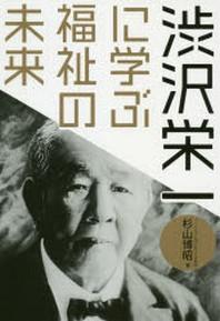 澁澤榮一に學ぶ福祉の未來