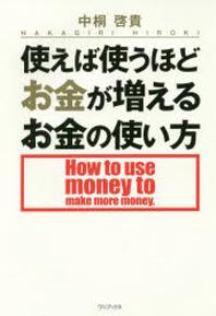 使えば使うほどお金が增えるお金の使い方