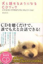 犬と話せるようになるCDブック ヒプノセラピ―でできるアニマル.コミュニケ―ション