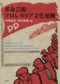 革命藝術プロレタリア文化運動