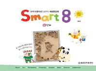 스마트 에이트(Smart 8). 6