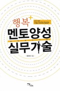 행복+ 멘토양성 실무기술