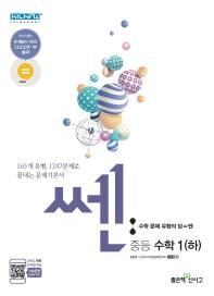 쎈 중학 수학1(하)(2021)