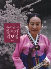 박송희 판소리 '흥보가' 악보집