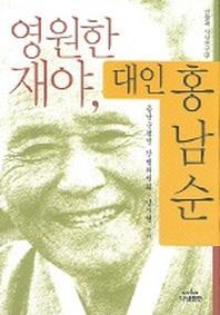 영원한 재야 대인 홍남순