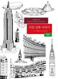서양 건축 이야기