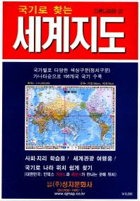 국기로 찾는 세계지도(코팅원지)(108 x 78)