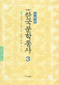 한국문학통사 3 (제4판)